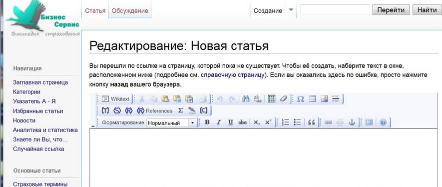 Как создать ссылку в википедии - TA-ivanovo.Ru